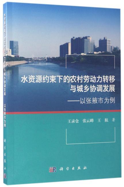 水资源约束下的农村劳动力转移与城乡协调发展:以张掖市为例