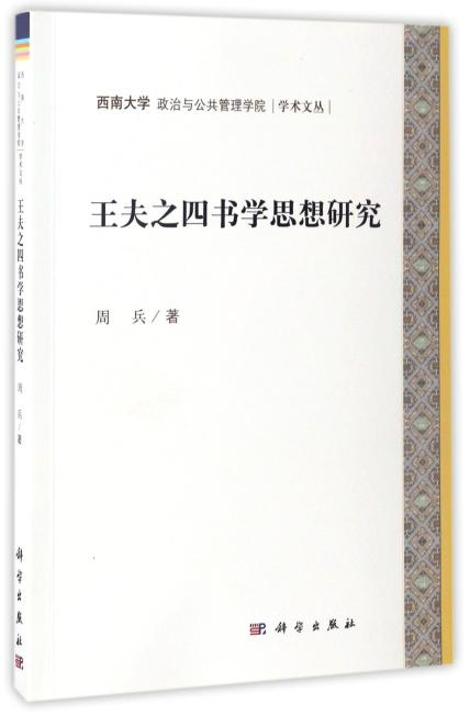 王夫之四书学思想研究