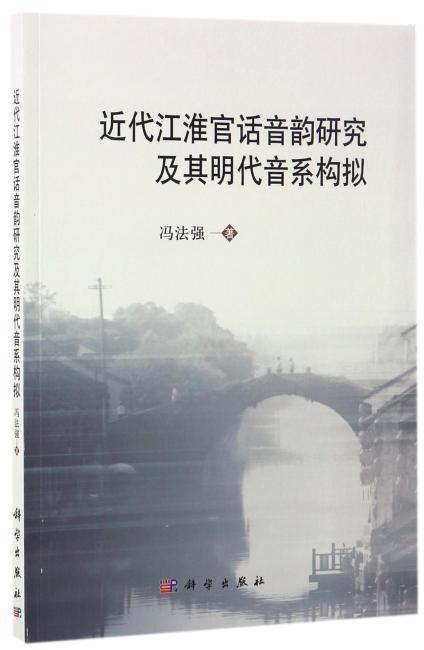 近代江淮官话音韵研究及其明代音系构拟