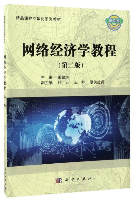 网络经济学教程(第二版)