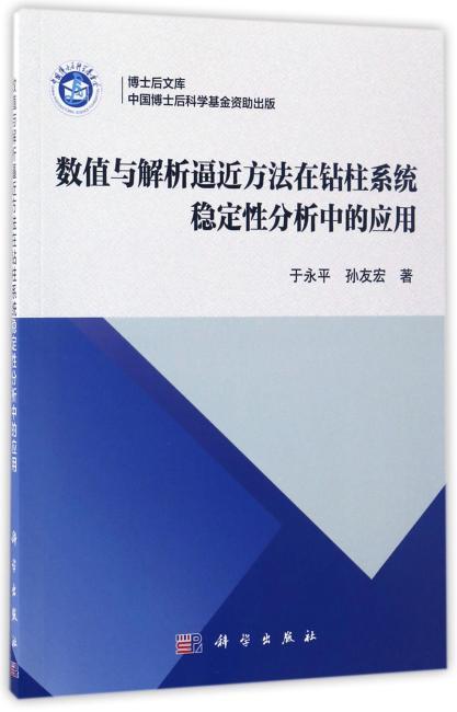 数值与解析逼近方法在钻柱系统稳定性分析中的应用