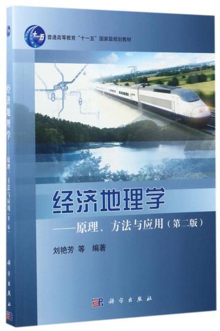 经济地理学——原理、方法与应用(第二版)