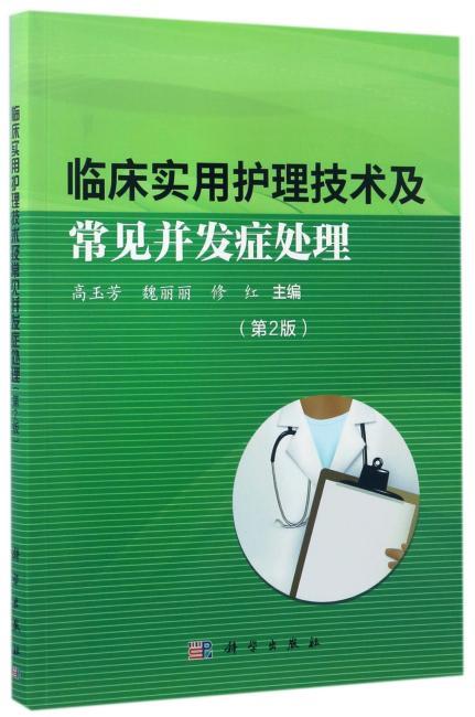 临床实用护理技术及常见并发症处理(第2版)