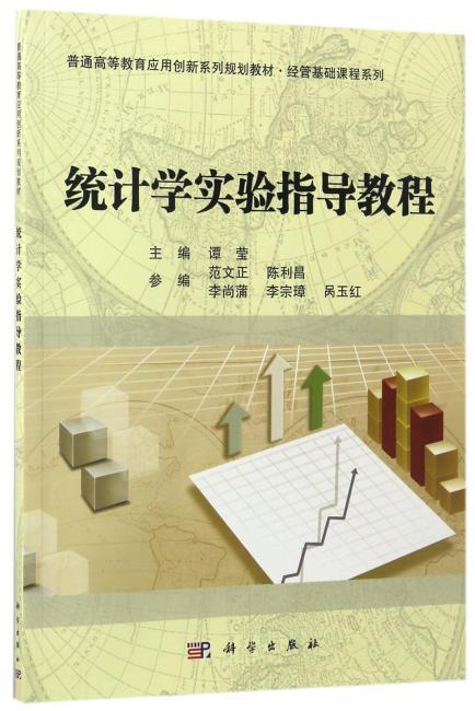 统计学实验指导教程