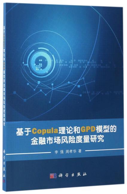 基于Copula理论和GPD模型的金融市场风险度量研究