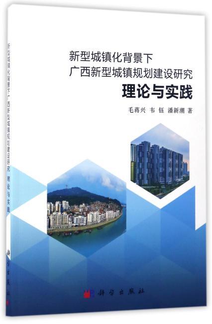 新型城镇化背景下广西新型城镇规划建设研究:理论与实践