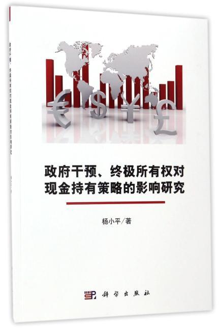 政府干预、终极所有权对现金持有策略的影响研究