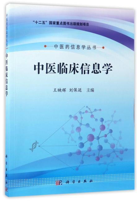中医临床信息学