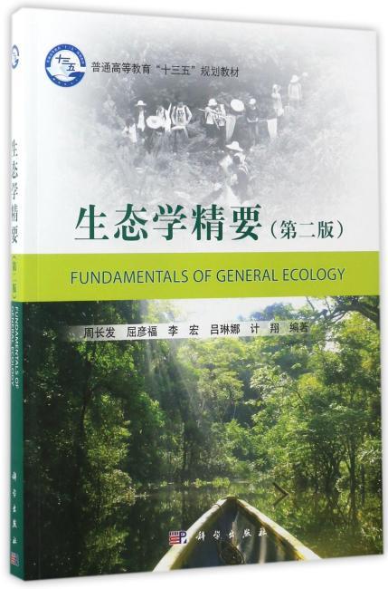 生态学精要(第二版)