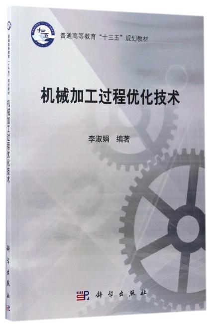 机械加工过程优化技术