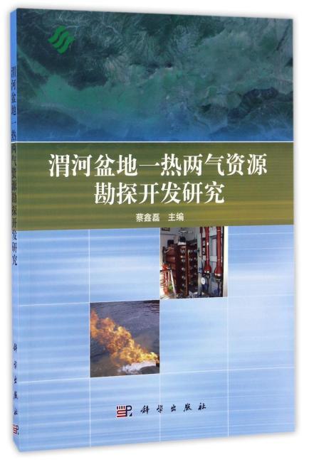 渭河盆地一热两气资源勘探开发研究