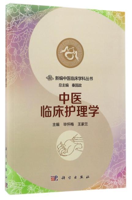 中医临床护理学