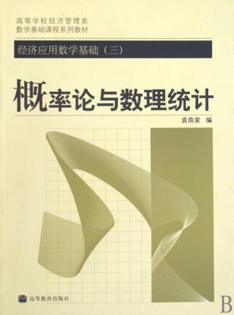 经济应用数学基础(三)概率论与数理统计