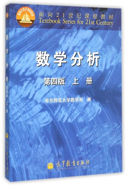 数学分析(第4版)(上册))