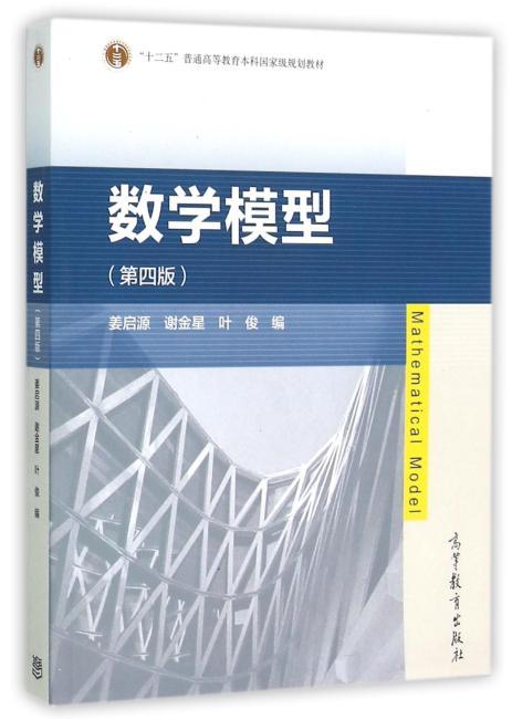 数学模型(第4版)