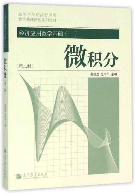 经济应用数学基础(一)微积分(第2版)