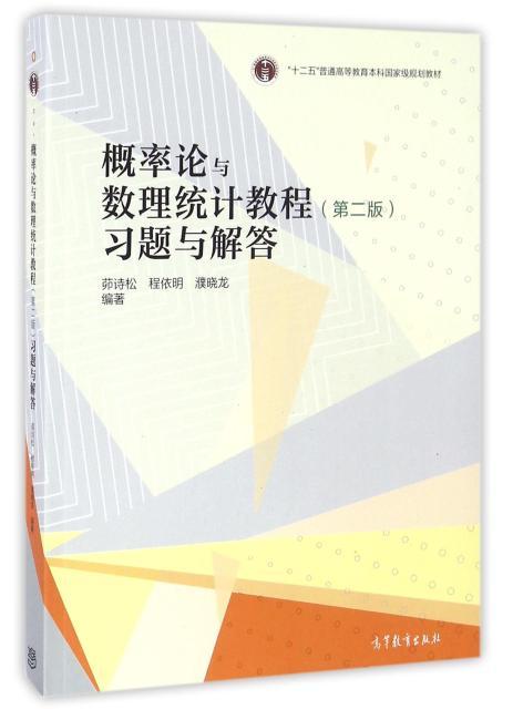 概率论与数理统计教程(第2版)习题与解答