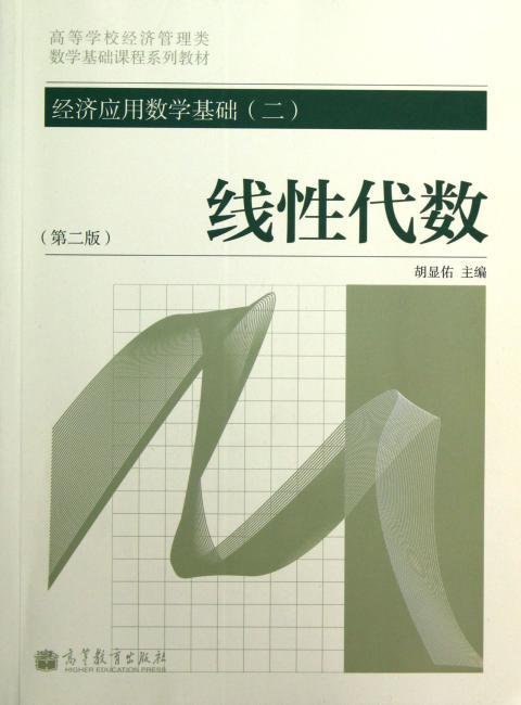 经济应用数学基础(二)线性代数(第2版)