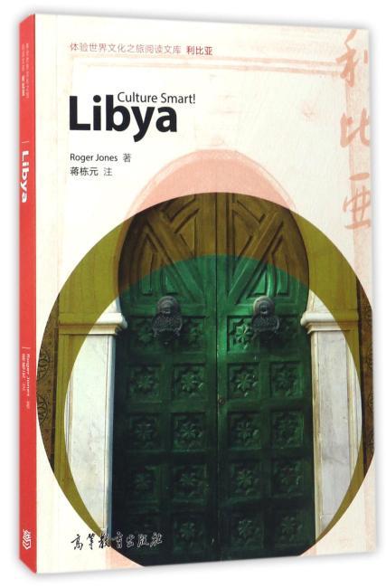 体验世界文化之旅阅读文库:利比亚(英文版)