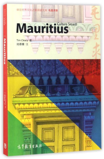 体验世界文化之旅阅读文库:毛里求斯(英文版)