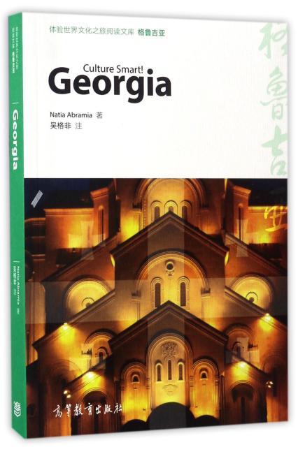 体验世界文化之旅阅读文库:格鲁吉亚(英文版)