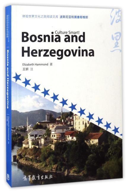 体验世界文化之旅阅读文库:波斯尼亚和黑塞哥维那(英文版)