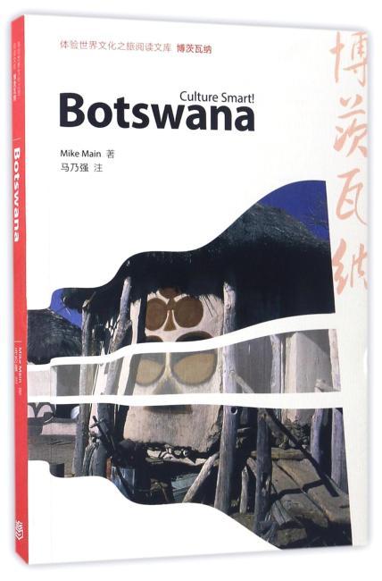 体验世界文化之旅阅读文库:博茨瓦纳(英文版)