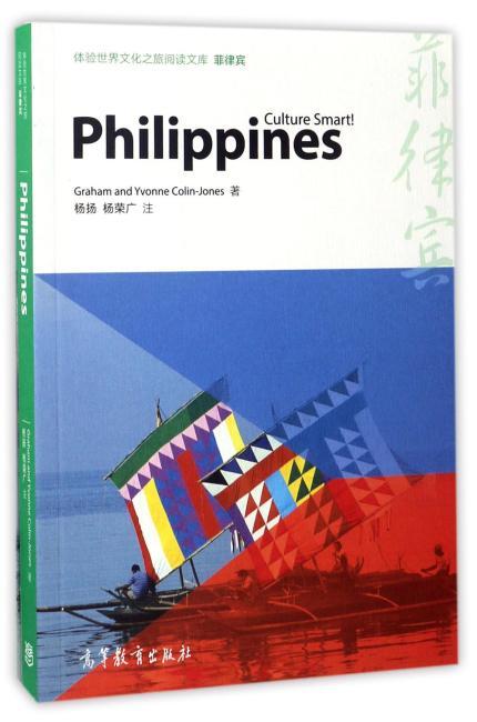 体验世界文化之旅阅读文库:菲律宾(英文版)