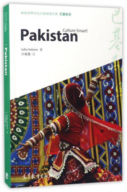 体验世界文化之旅阅读文库:巴基斯坦(英文版)