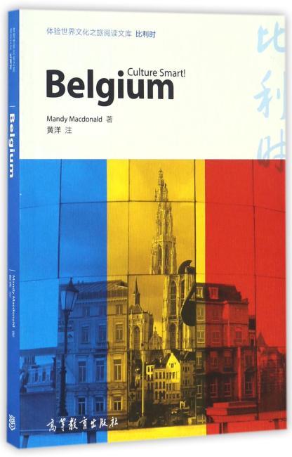 体验世界文化之旅阅读文库:比利时