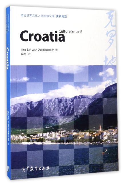 体验世界文化之旅阅读文库:克罗地亚(英文版)