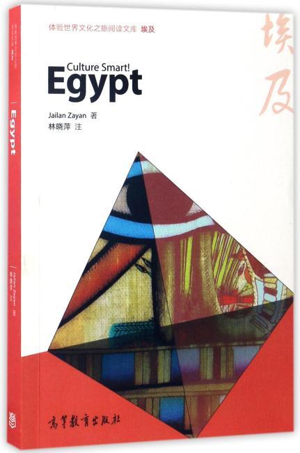体验世界文化之旅阅读文库:埃及(英文版)