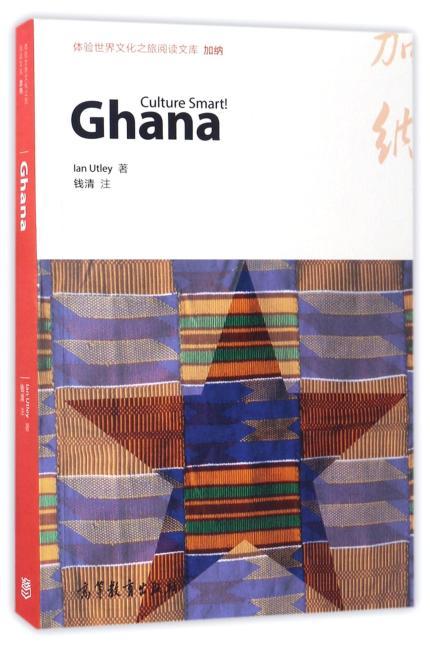体验世界文化之旅阅读文库:加纳(英文版)