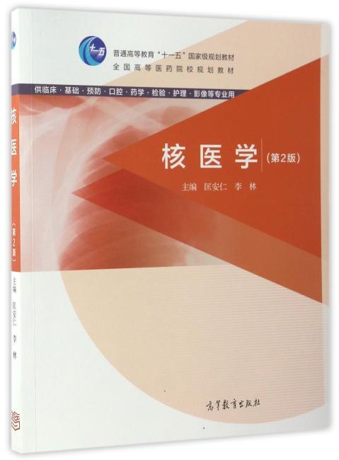 核医学(第2版)