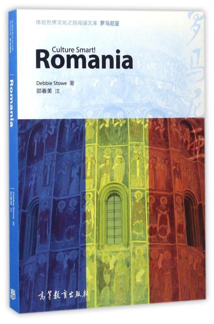 体验世界文化之旅阅读文库:罗马尼亚(英文版)