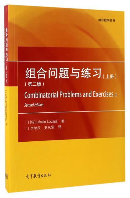组合问题与练习(第二版)(上册)
