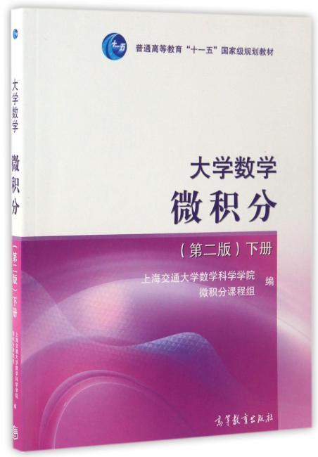 大学数学 微积分(第二版)(下册)