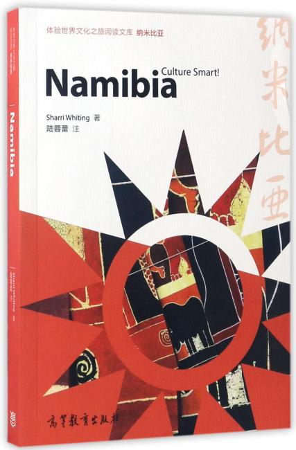 体验世界文化之旅阅读文库:纳米比亚(英文版)