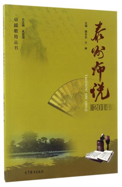泰州师说(2014)