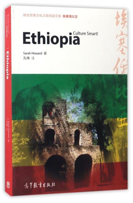 体验世界文化之旅阅读文库:埃塞俄比亚(英文版)