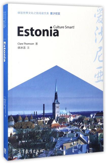 体验世界文化之旅阅读文库:爱沙尼亚(英文版)