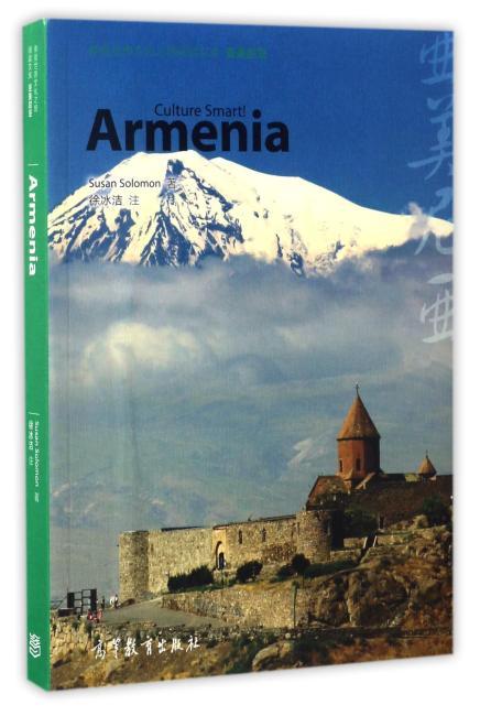 体验世界文化之旅阅读文库:亚美尼亚(英文版)
