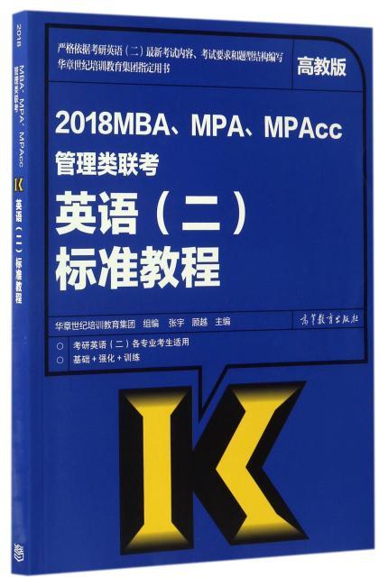 2018MBA、MPA、MPAcc管理类联考英语(二)标准教程