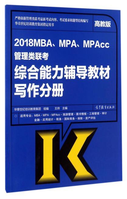 2018MBA、MPA、MPAcc管理类联考综合能力辅导教材写作分册
