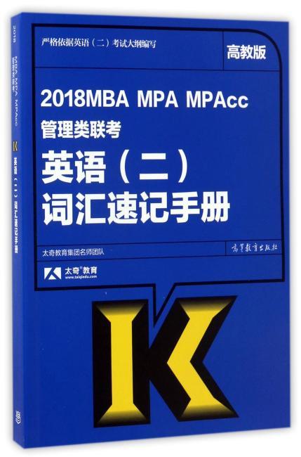 2018MBA MPA MPAcc管理类联考英语(二)词汇速记手册