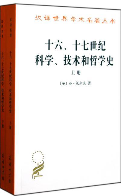 十六、十七世纪科学、技术和哲学史(上下册)(汉译名著本)