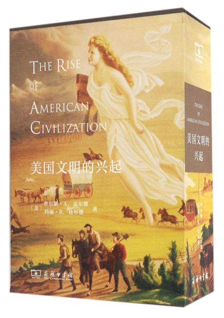 美国文明的兴起(精装本)