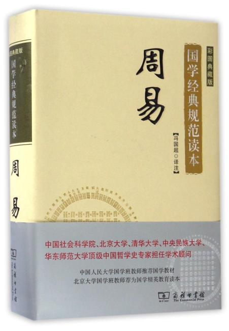 周易(彩图典藏版)(国学经典规范读本)