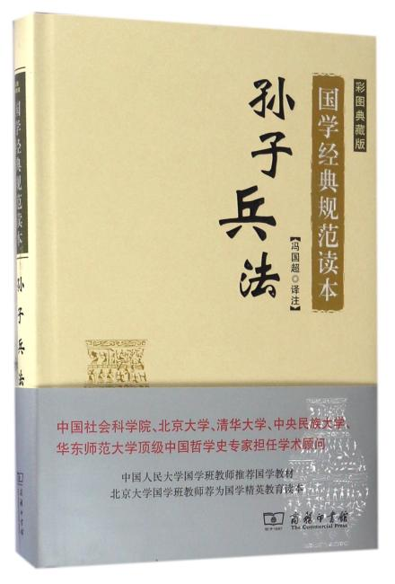 孙子兵法(彩图典藏版)(国学经典规范读本)