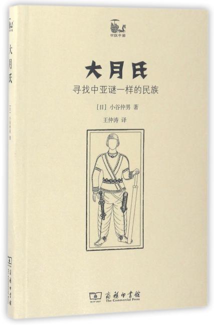 大月氏:寻找中亚谜一样的民族(世说中国书系)